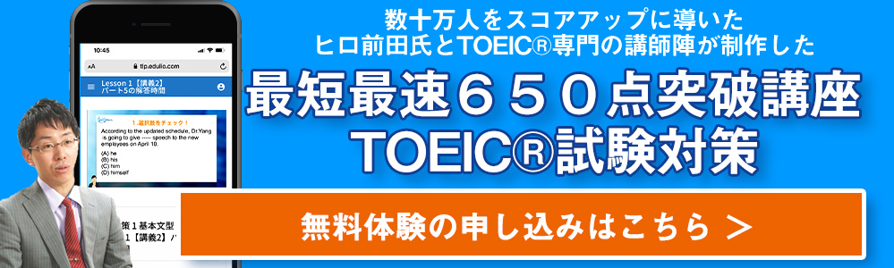TOEIC試験対策 最短最速650点突破講座バナー